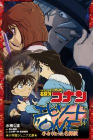 Detective Conan: Episode One – The Great Detective Turned Small