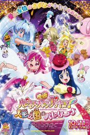 Happiness Charge Pretty Cure! the Movie: Ballerina of the Doll Kingdom