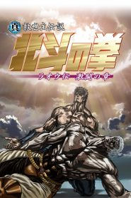Fist of the North Star: Legend of Raoh – Chapter of Fierce Fight