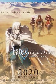 Fate/Grand Order The Movie Divine Realm of the Round Table: Camelot – Wandering: Agateram