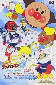 Go! Anpanman: The Secret of Roll and Lola's Floating Castle