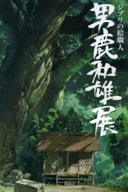 A Ghibli Artisan – Kazuo Oga Exhibition – The One Who Drew Totoro's Forest